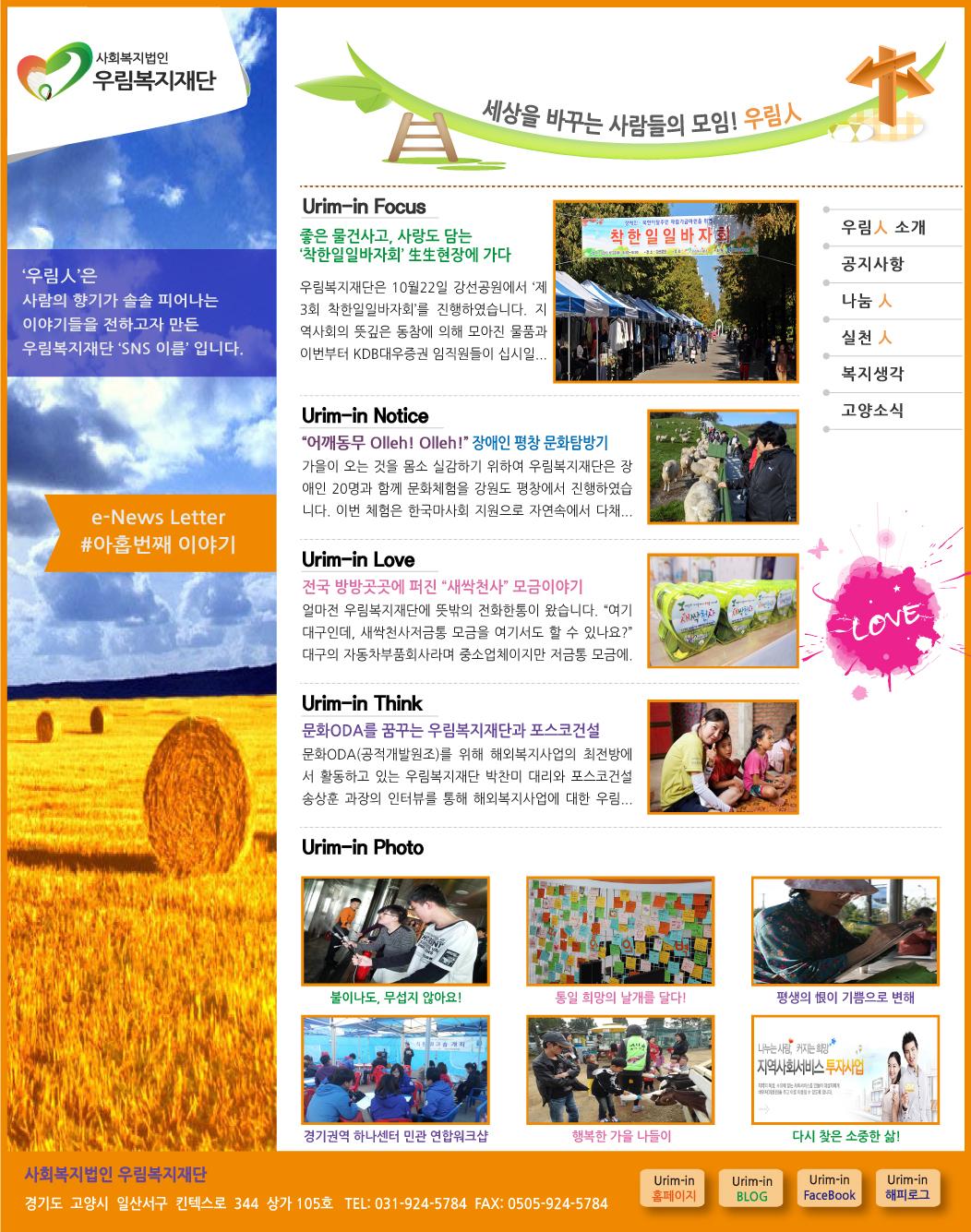 webzine_urimin_09.jpg