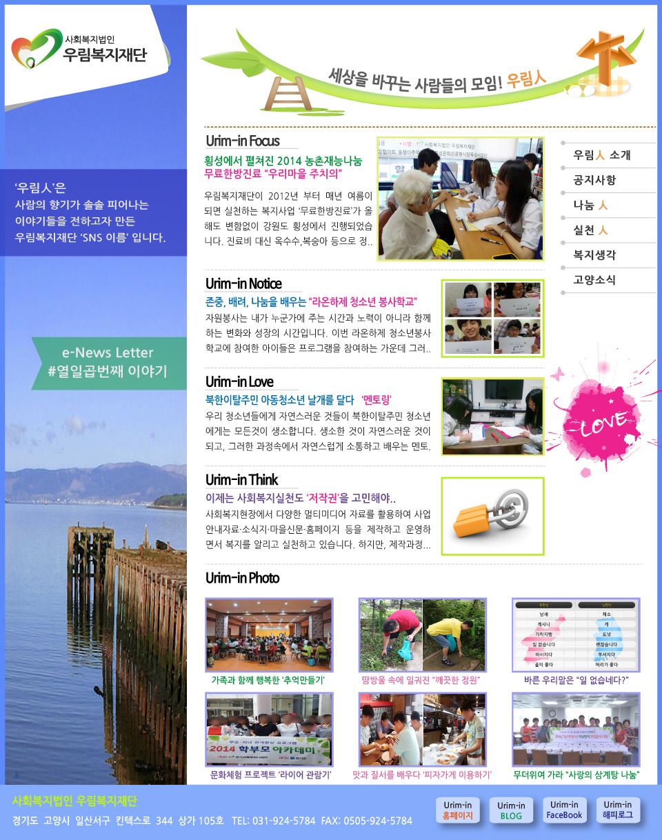 webzine_urimin_17.jpg