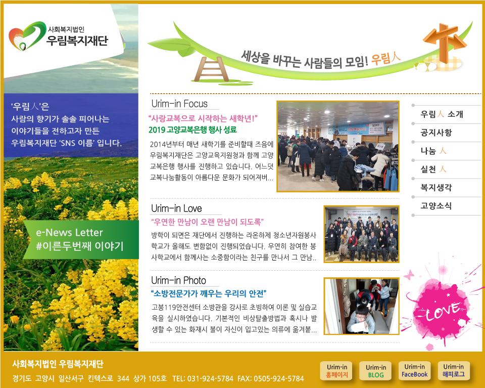 webzine_urimin_72.jpg