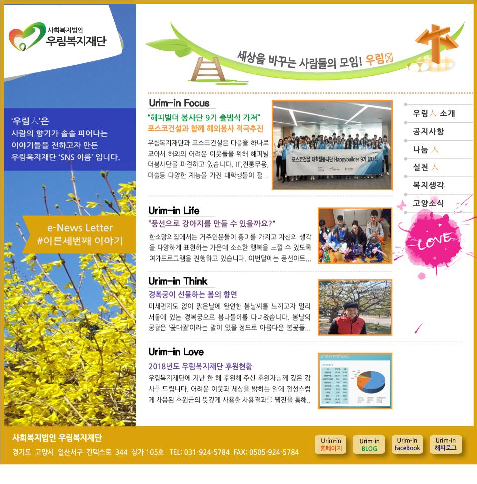webzine_urimin_73.jpg