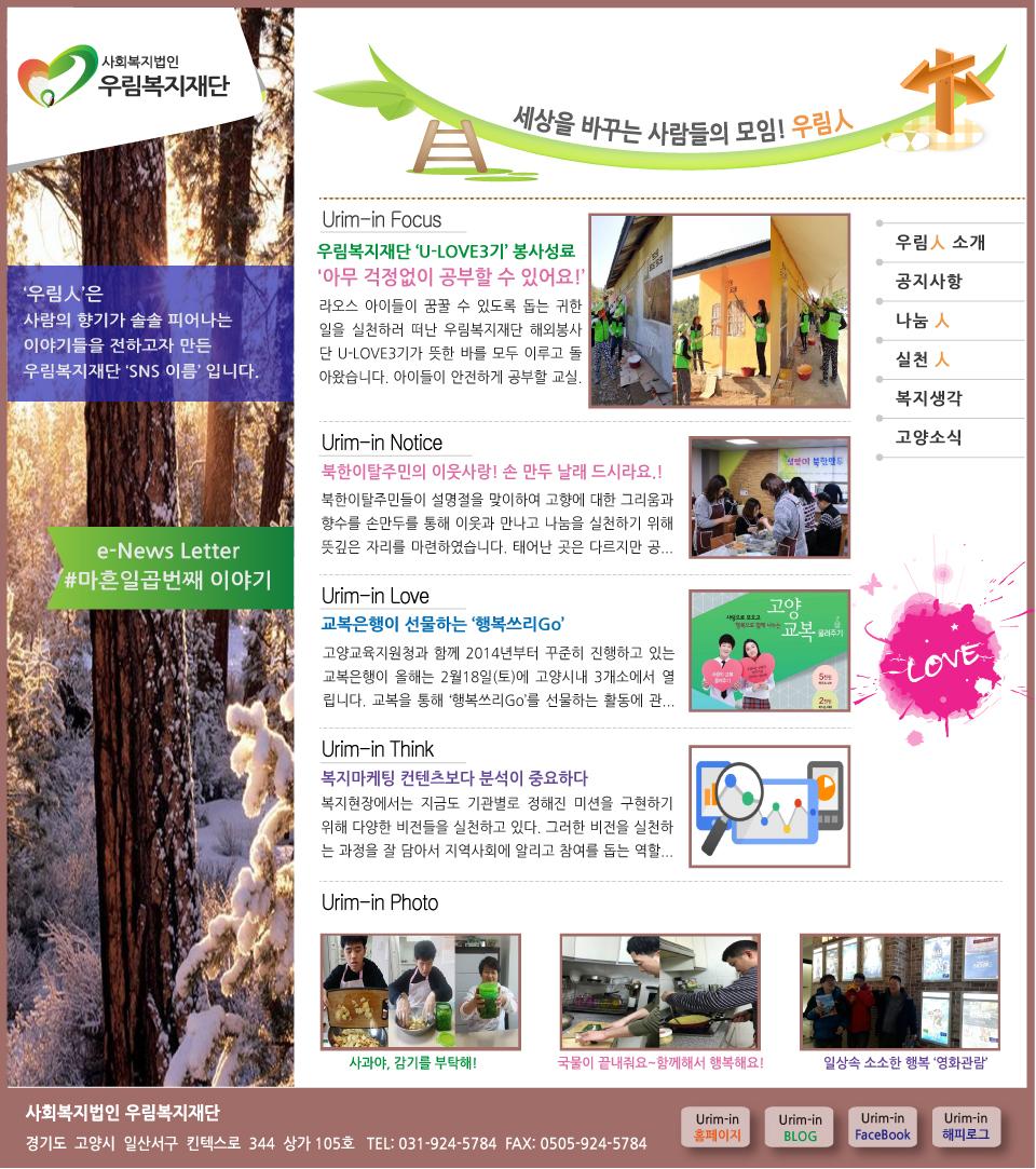 webzine_urimin_47.jpg
