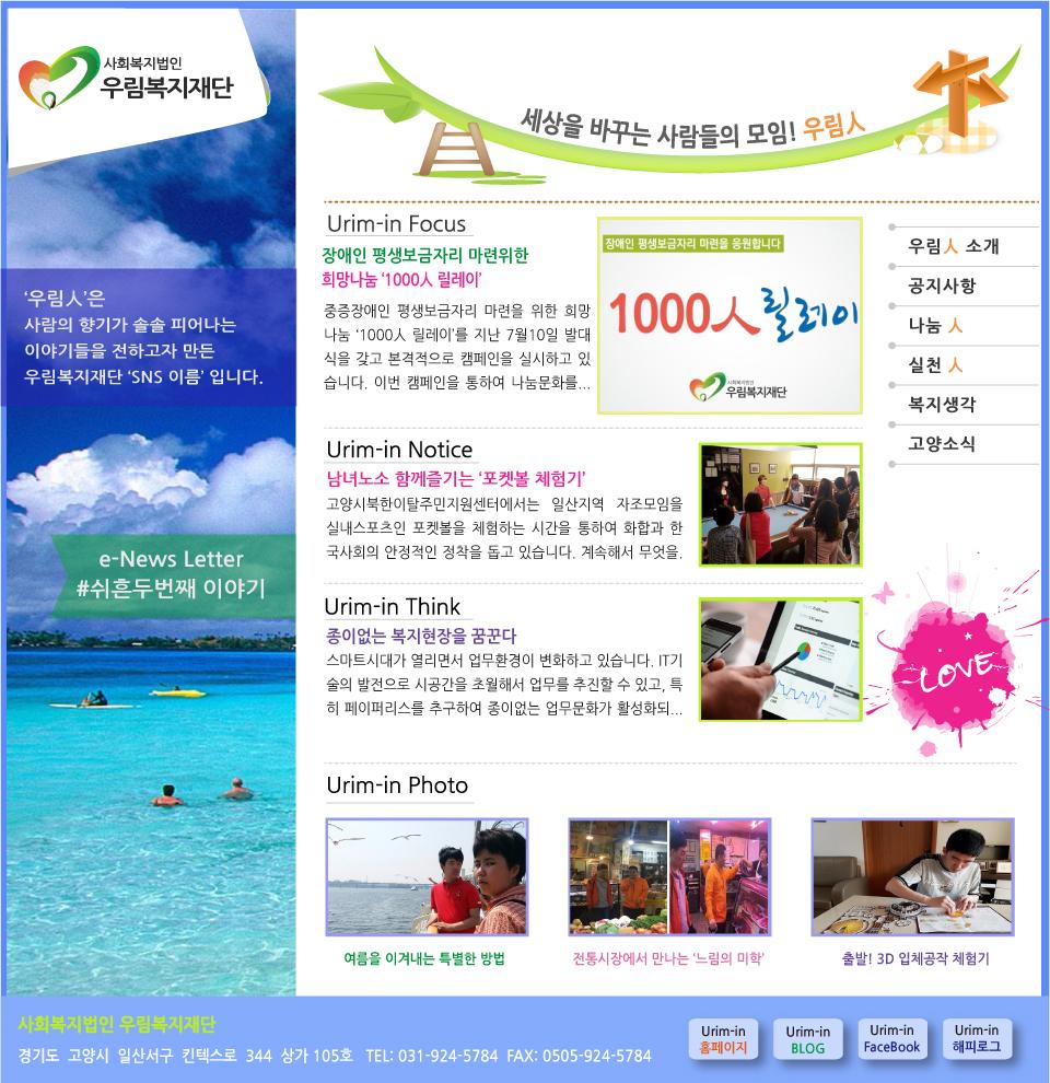 webzine_urimin_52.jpg