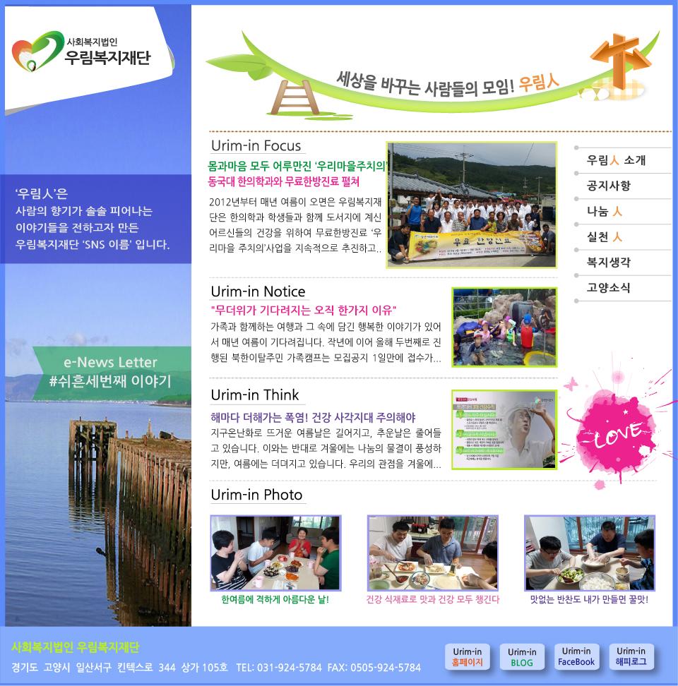 webzine_urimin_53.jpg