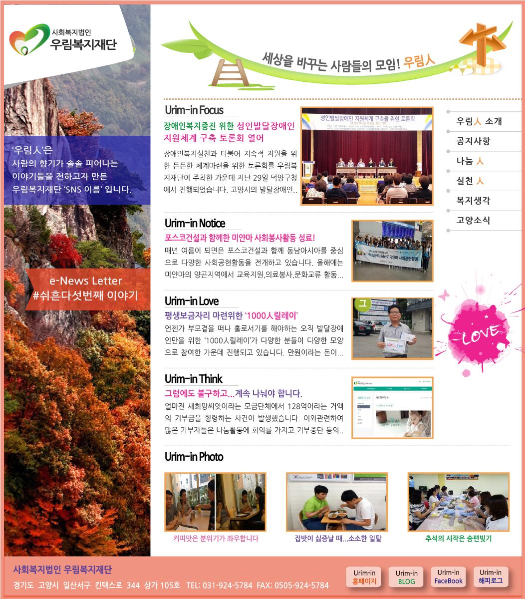 webzine_urimin_54.jpg