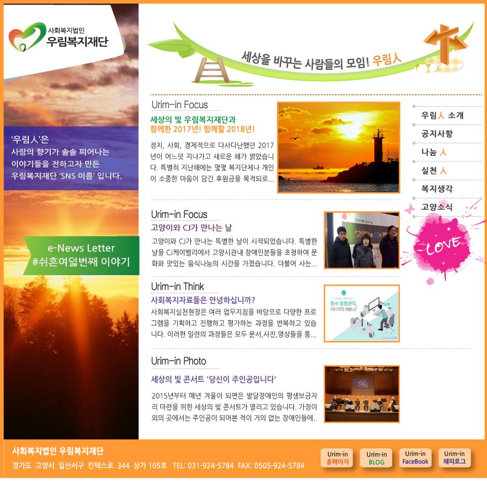 webzine_urimin_58.jpg