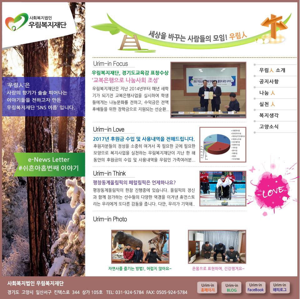 webzine_urimin_59.jpg