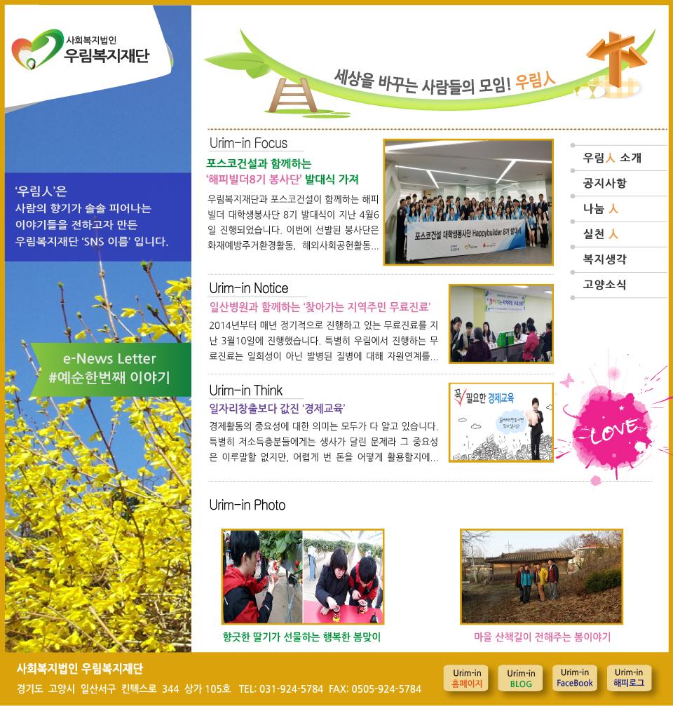 webzine_urimin_61.jpg