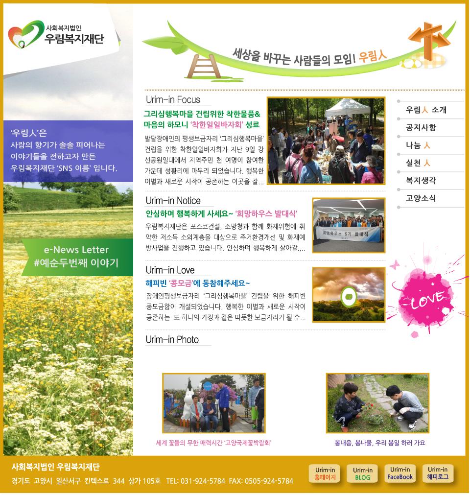 webzine_urimin_62.jpg