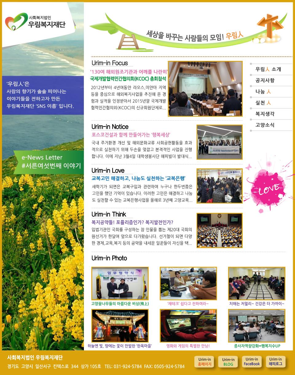 webzine_urimin_36.jpg