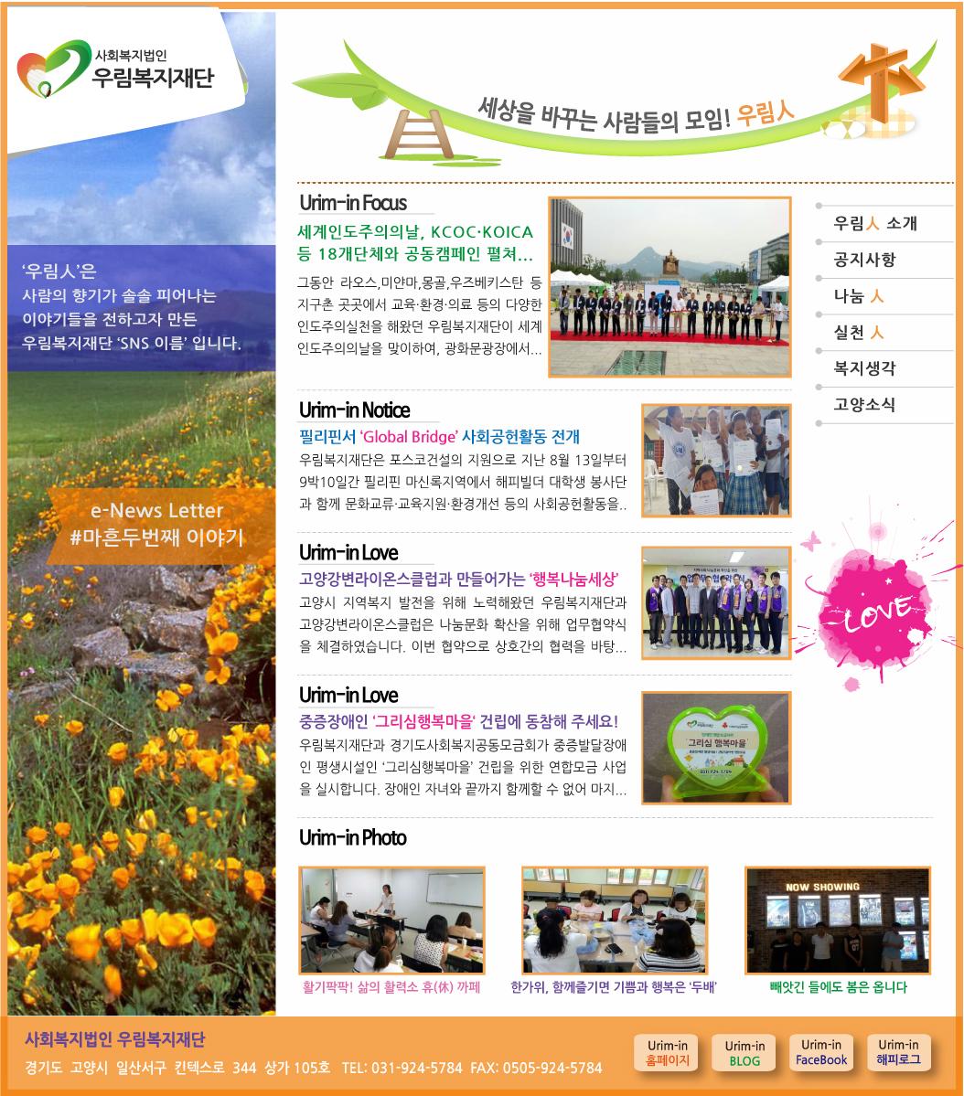 webzine_urimin_42.jpg