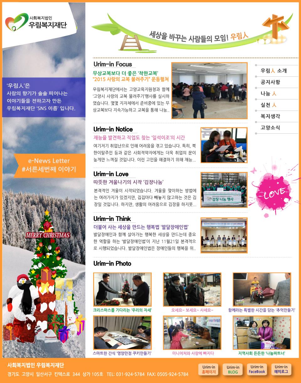 webzine_urimin_33.jpg