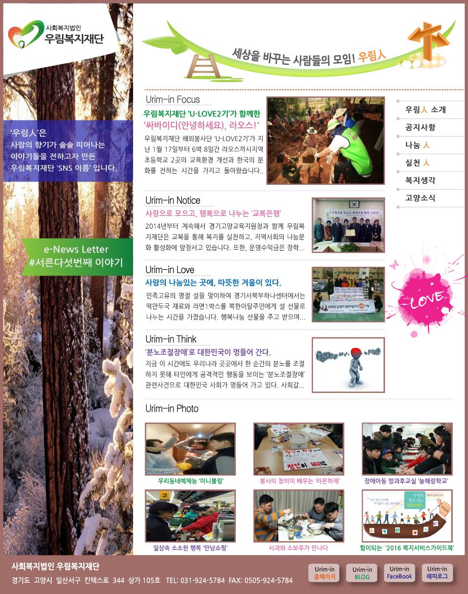 webzine_urimin_35.jpg